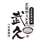 kuma-booさんの飲食店「武蔵野うどん 武久」のロゴへの提案