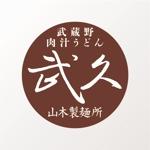 enpitsudoさんの飲食店「武蔵野うどん 武久」のロゴへの提案