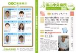 hiromi-y-sさんの総合病院「流山中央病院」の広報誌への提案