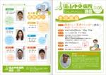 yossa-wさんの総合病院「流山中央病院」の広報誌への提案