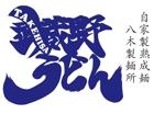 hideyuki_kuromiyaさんの飲食店「武蔵野うどん 武久」のロゴへの提案