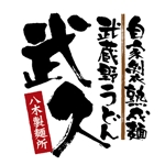asari-ymdaさんの飲食店「武蔵野うどん 武久」のロゴへの提案
