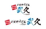kosakoさんの飲食店「武蔵野うどん 武久」のロゴへの提案