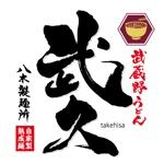 ninjinmamaさんの飲食店「武蔵野うどん 武久」のロゴへの提案