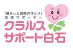 札幌市 シニア生活サポート事業の ロゴ募集への提案