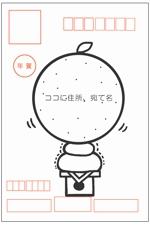 omame113さんの年賀状【おもしろい宛名面】デザイン募集への提案