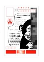 odamariさんの年賀状【おもしろい宛名面】デザイン募集への提案