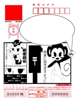 yaanaさんの年賀状【おもしろい宛名面】デザイン募集への提案