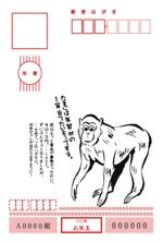 kurosuke7さんの年賀状【おもしろい宛名面】デザイン募集への提案