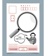 detail_worksさんの年賀状【おもしろい宛名面】デザイン募集への提案