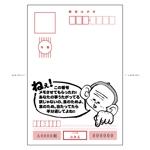 ogikenさんの年賀状【おもしろい宛名面】デザイン募集への提案