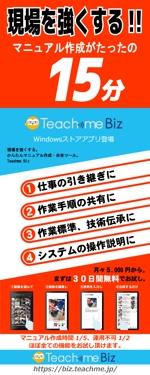 「Teachme Biz」のぼりデザインコンペへの提案