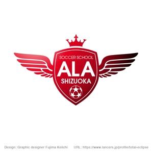 total-eclipseさんのサッカースクール【ALAサッカースクール】のロゴへの提案