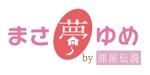 shishimaru440さんの女子向け賃貸物件お探しサイト「まさゆめ」のロゴへの提案