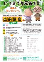 cocontei-matsuさんの出前講座のチラシへの提案
