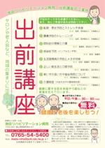 haruyasumiさんの出前講座のチラシへの提案
