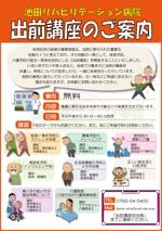wanwan0106さんの出前講座のチラシへの提案