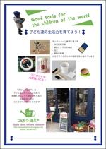 子ども用の生活雑貨・道具・おもちゃ屋のチラシへの提案