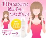 化粧品のバナー広告作成(参稼報酬3件)への提案