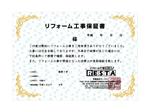tanaka-yukaさんの工事保証書デザイン依頼への提案