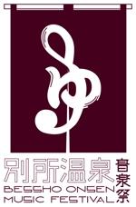 SAN_000さんの信州最古の温泉地!別所温泉で行われる音楽フェスイベントのオリジナルロゴ作成への提案