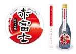 海外の観光客や輸出用の日本酒のラベルのデザインへの提案