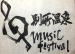 copi16さんの信州最古の温泉地!別所温泉で行われる音楽フェスイベントのオリジナルロゴ作成への提案