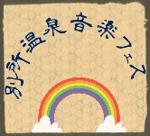 httpwwwaaaaaさんの信州最古の温泉地!別所温泉で行われる音楽フェスイベントのオリジナルロゴ作成への提案