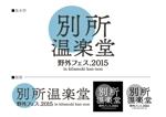 makiotajiさんの信州最古の温泉地!別所温泉で行われる音楽フェスイベントのオリジナルロゴ作成への提案