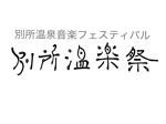 kahou0902さんの信州最古の温泉地!別所温泉で行われる音楽フェスイベントのオリジナルロゴ作成への提案