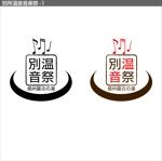 tk_katsu_kidoさんの信州最古の温泉地!別所温泉で行われる音楽フェスイベントのオリジナルロゴ作成への提案