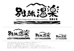 DESIGN_Aさんの信州最古の温泉地!別所温泉で行われる音楽フェスイベントのオリジナルロゴ作成への提案