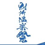ninjinmamaさんの信州最古の温泉地!別所温泉で行われる音楽フェスイベントのオリジナルロゴ作成への提案