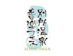 designshoさんの信州最古の温泉地!別所温泉で行われる音楽フェスイベントのオリジナルロゴ作成への提案