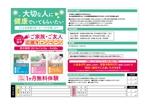 フィットネスクラブ紹介キャンペーンのポスター、申込用紙への提案