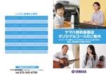 k_komakiさんの楽器店のオリジナル音楽教室の内容、講師、レッスンスケジュールを伝えるパンフレット。への提案