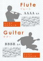 yoshimisaoさんの楽器店のオリジナル音楽教室の内容、講師、レッスンスケジュールを伝えるパンフレット。への提案