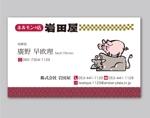kuma-booさんの(株)岩田屋の名刺デザインへの提案
