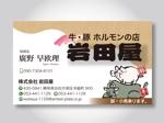 sacumanさんの(株)岩田屋の名刺デザインへの提案