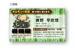 Faceさんの(株)岩田屋の名刺デザインへの提案