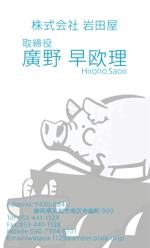 ikstork193さんの(株)岩田屋の名刺デザインへの提案
