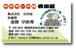TOP55さんの(株)岩田屋の名刺デザインへの提案