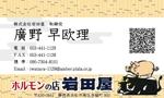 SETSUさんの(株)岩田屋の名刺デザインへの提案