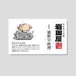 kenken2さんの(株)岩田屋の名刺デザインへの提案