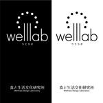 kzdesignさんの地域活性(6次産業)支援事務所 食と生活文化研究所 Wellness Design Laboratory ロゴへの提案