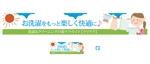 洗濯・クリーニングサイトのヘッダー画像作成(2種+ファビコン)への提案