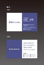 株式会社BRODIA(ブローディア)の名刺デザインへの提案