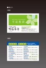 学習塾運営「平成教研」の名刺デザインへの提案