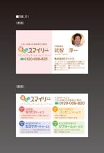 総合生活サービス『暮らしスマイリー』の名刺デザインへの提案