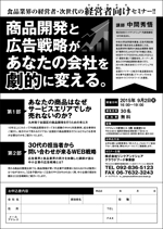 yuna-yunaさんのセミナー開催の告知DM作成への提案